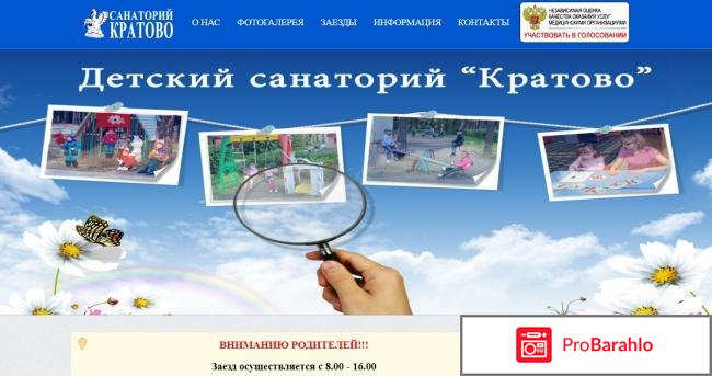 Санаторий кратово московская область официальный сайт отзывы