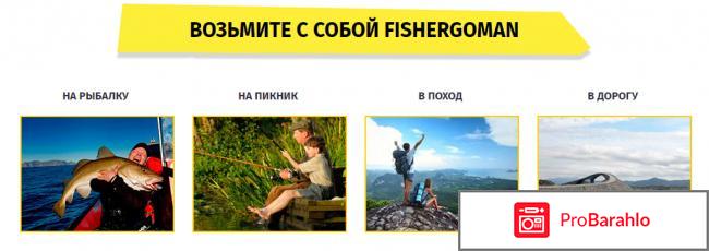 Удочка FisherGoMan отзывы владельцев