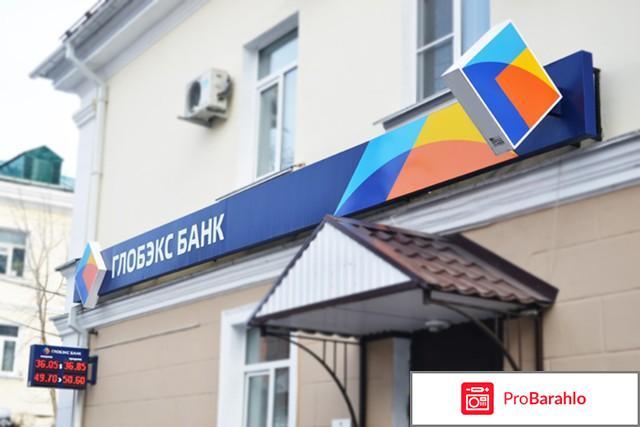 Ипотека глобэкс банк отзывы отрицательные отзывы