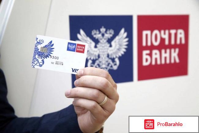 Почта банк потребительский кредит отзывы отрицательные отзывы