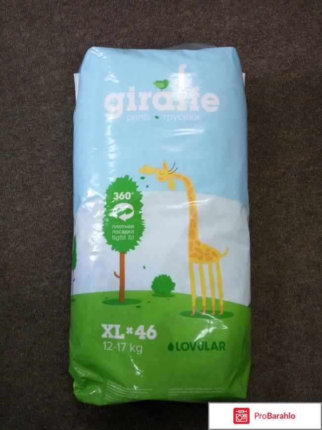 Трусики-подгузники Giraffe Lovular для детей