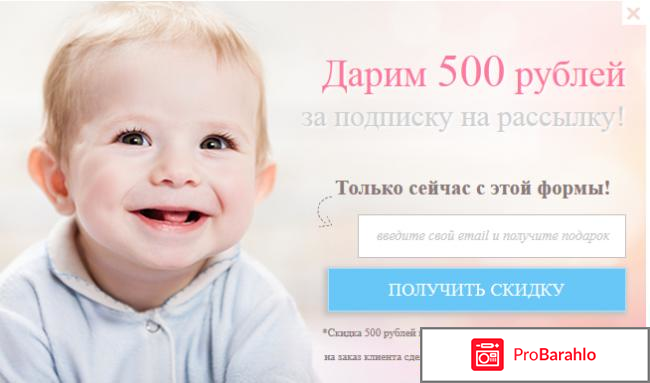 Babadu интернет магазин детских товаров