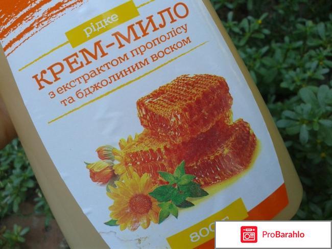 Крем-мыло жидкое с экстрактом прополиса и пчелиным воском отрицательные отзывы