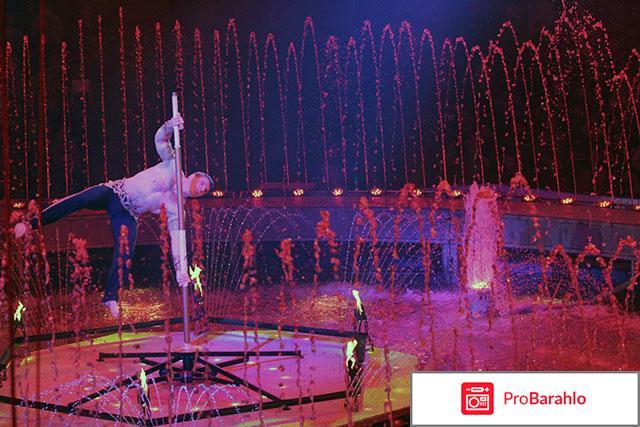 Шоу гигантских фонтанов отрицательные отзывы