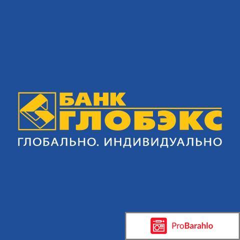 Ипотека глобэкс банк отзывы реальные отзывы