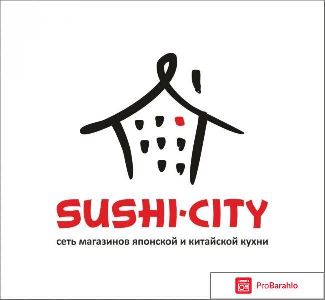 Сити суши