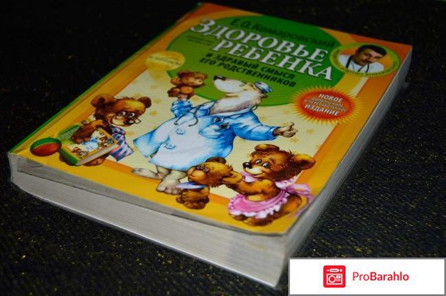 Книга Е.О. Комаровский
