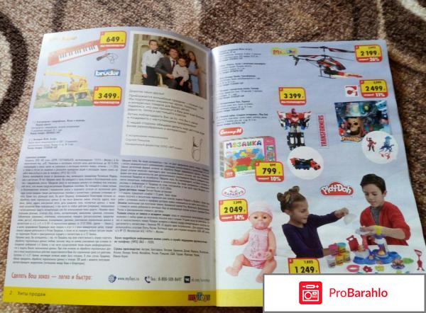 Отзывы на Сайт `My Toys - магазин детских товаров`