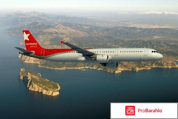 Норд винд авиакомпания официальный сайт отзывы отрицательные отзывы