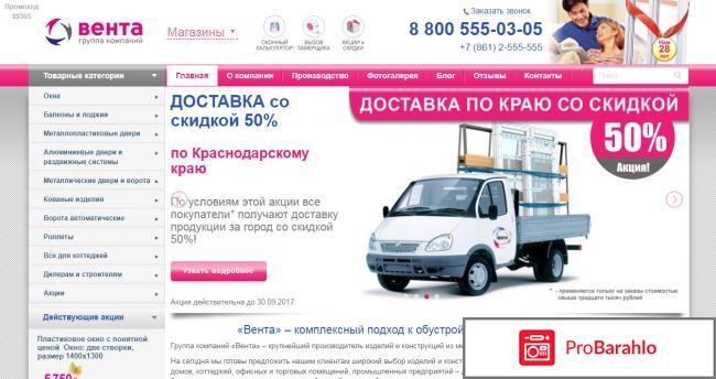 Окна вента краснодар официальный сайт отзывы