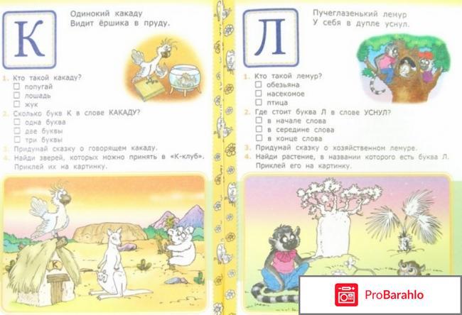 Книга  Весёлая азбука с заданиями (+ наклейки) обман