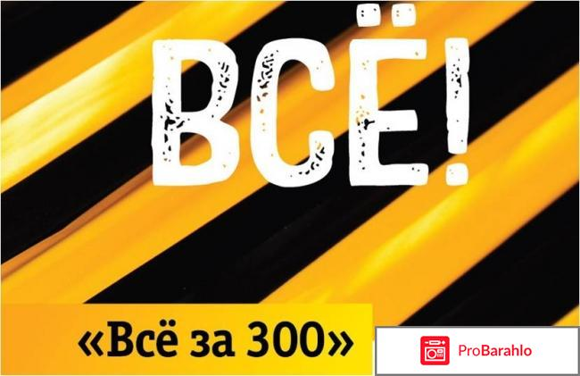Beeline - Москва отрицательные отзывы