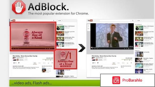 Блокиратор рекламы Adblock