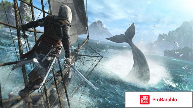 Assassin's Creed IV: Black Flag обман