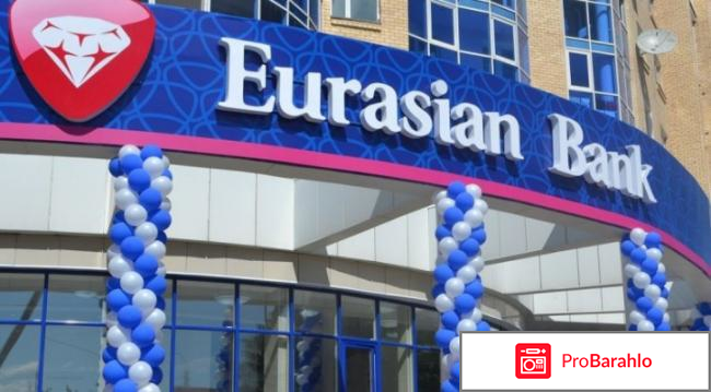 Евразийский банк отзывы обман