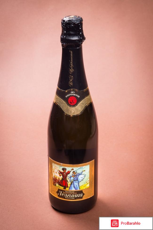 Шампанское лизгинка
