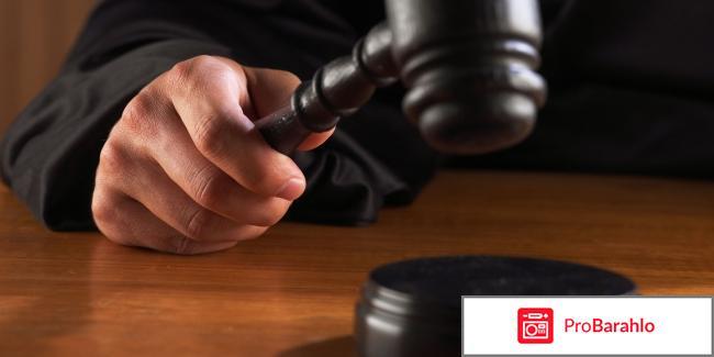 Единый Федеральный Юридический Центр отрицательные отзывы