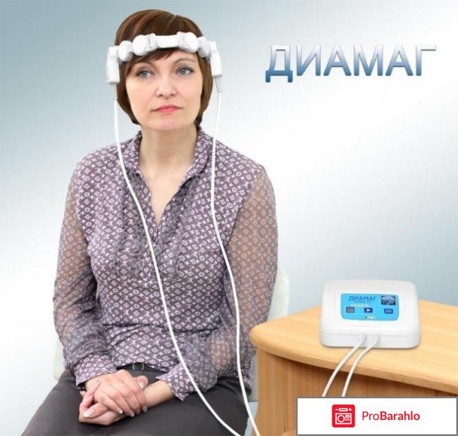 Алмаг 03 прибор для лечения цена отрицательные отзывы