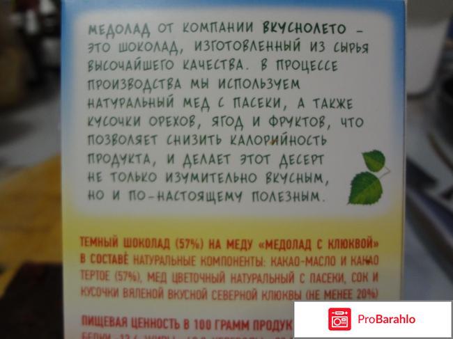 Медолад
