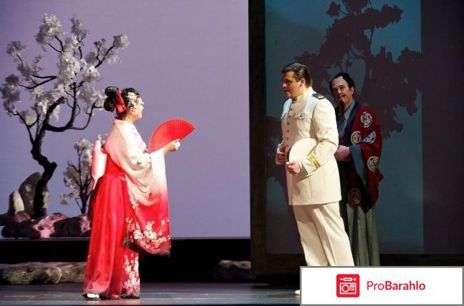 Мадам баттерфляй опера мариинский театр отрицательные отзывы