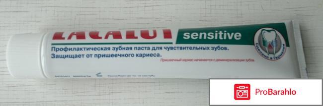 Зубная паста Lacalut sensitive реальные отзывы