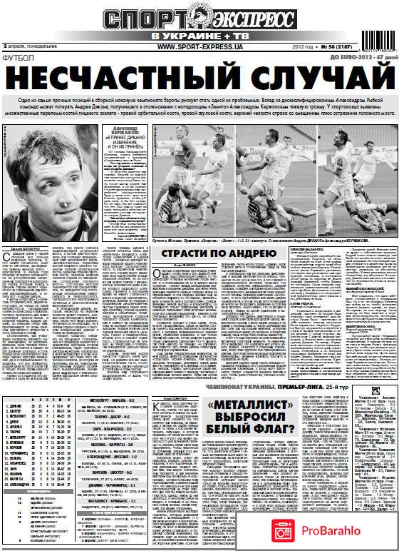 Спорт-экспресс свежий номер газеты - где можно читать?