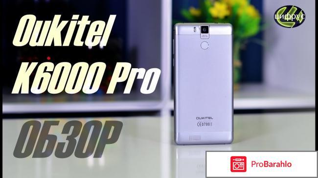 Oukitel k6000 pro отзывы владельцев