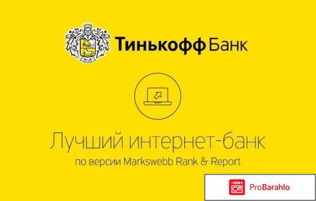Кредит в тинькофф банке отзывы реальных людей отрицательные отзывы
