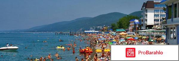 Лазаревское пляжи отзывы туристов отрицательные отзывы