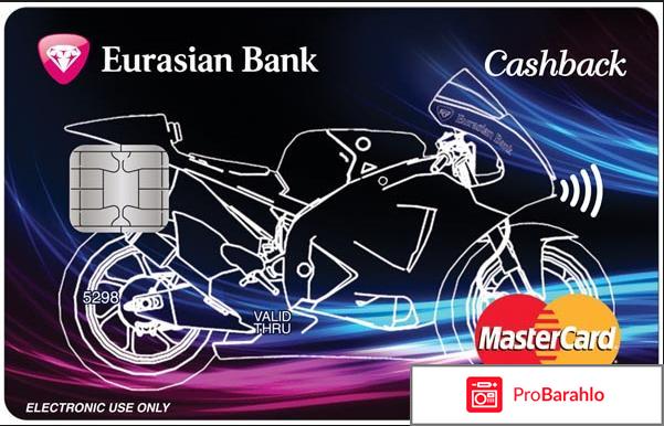 Евразийский банк отзывы отрицательные отзывы