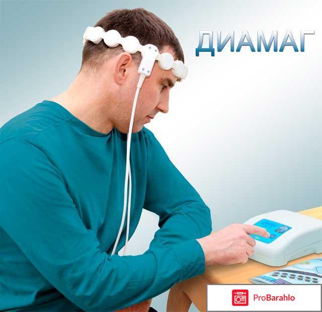 Алмаг 03 прибор для лечения цена обман