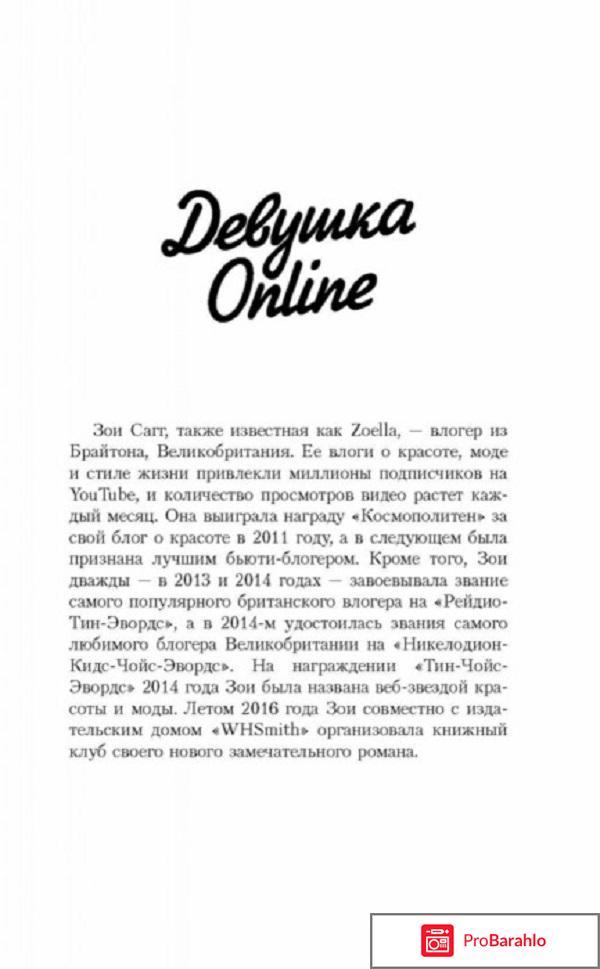 Книга  Девушка Online. Статус: свободна отрицательные отзывы
