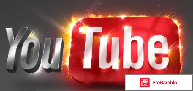 `YouTube` - видеохостинг - youtube.com отрицательные отзывы