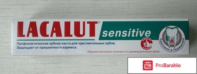 Зубная паста Lacalut sensitive
