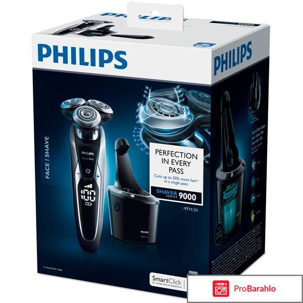 Philips S9711/31 электробритва отрицательные отзывы