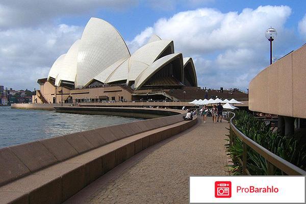 Сиднейская опера отрицательные отзывы