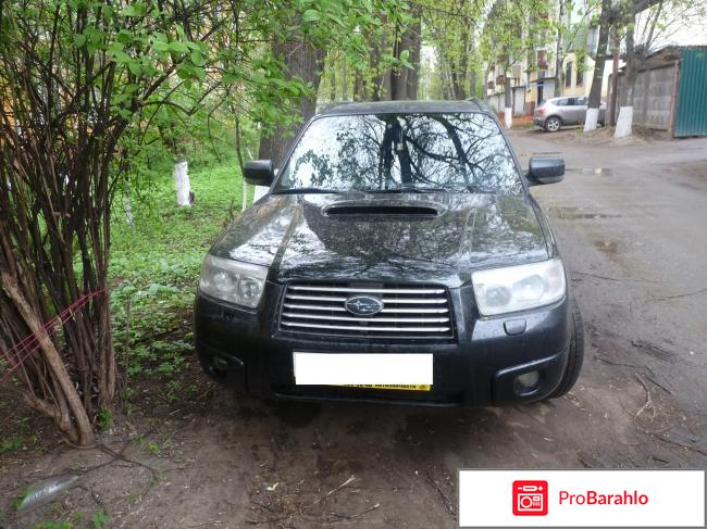 Subaru Forester 2 (2006г.) обман