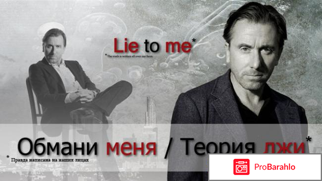 Сериал Обмани меня / Теория лжи / Lie to me