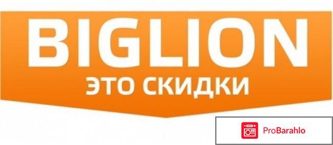 Biglion.ru - сайт коллективных покупок