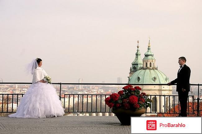 Свадьба в праге отрицательные отзывы