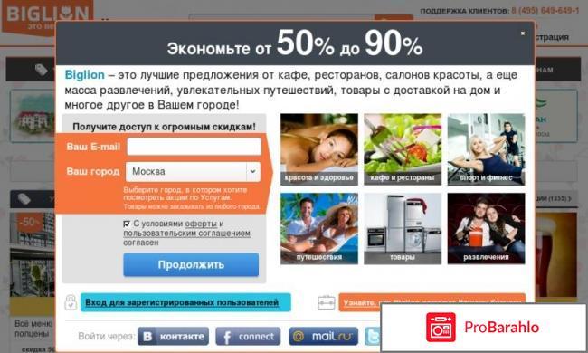 Biglion.ru - сайт коллективных покупок отрицательные отзывы