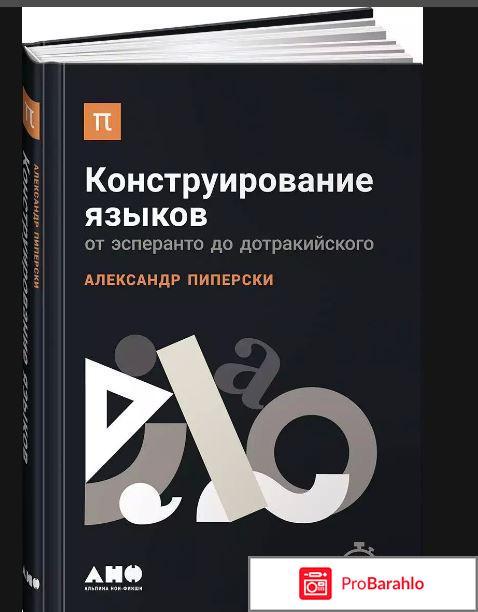 Книга  Конструирование языков. От эсперанто до дотракийского