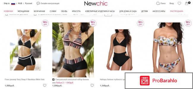 Newchic отзывы о магазине реальные отзывы