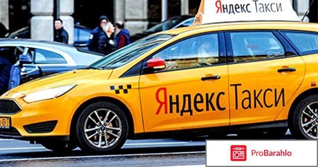 Яндекс такси в спб отрицательные отзывы