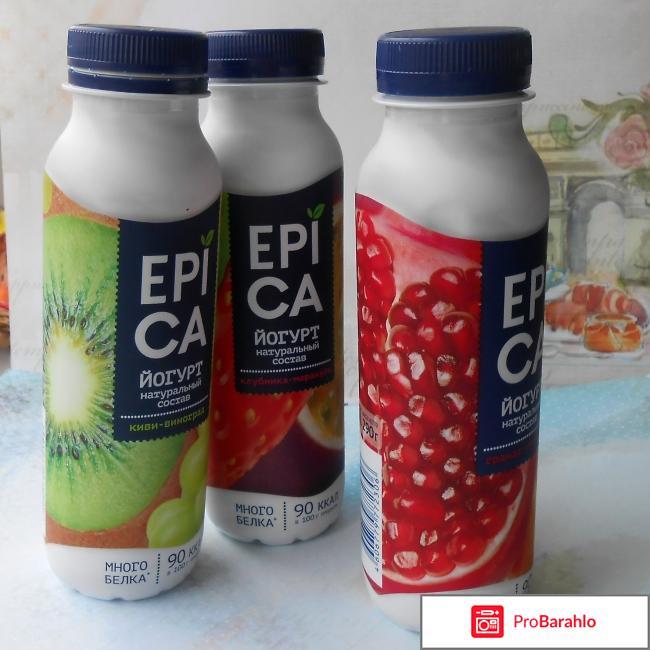Отзывы йогурт epica