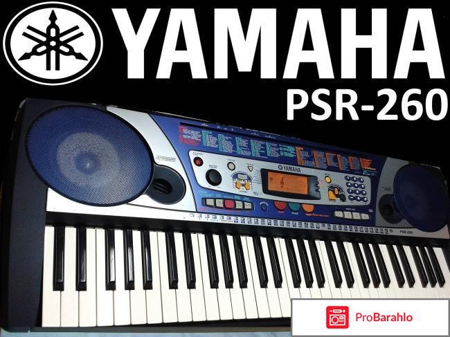 Синтезатор Yamaha PSR 260 обман