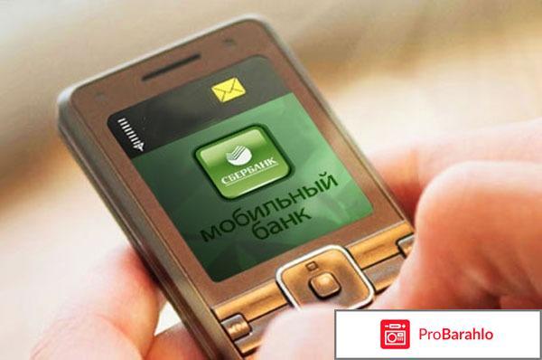Услуга мобильный банк обман
