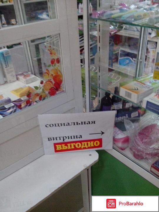 Аптека от склада пермь отрицательные отзывы