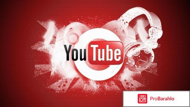 `YouTube` - видеохостинг - youtube.com обман