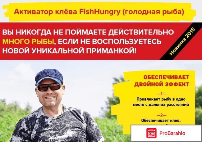 Fishhungry состав отрицательные отзывы